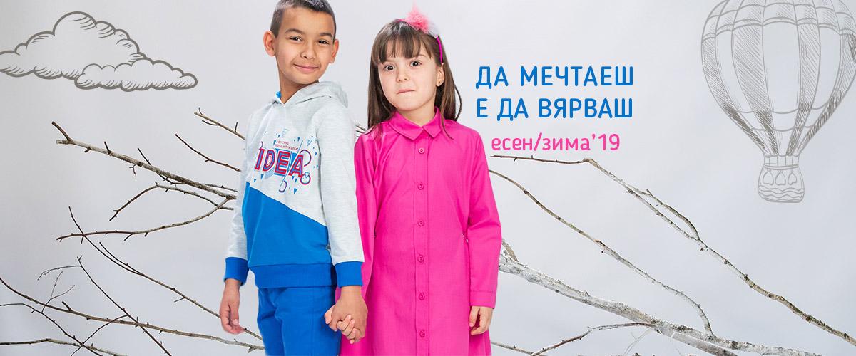 Zinс Колекция Есен/Зима'19