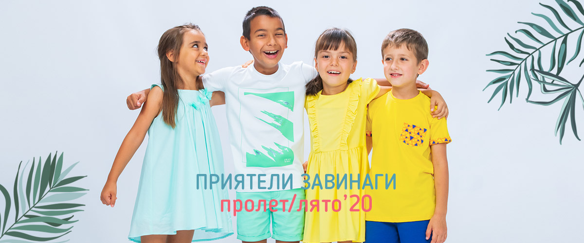 Zinс Колекция Пролет/Лято'20