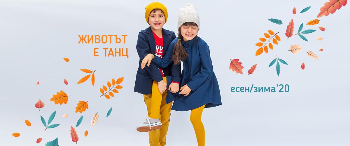 Zinс Колекция Есен/Зима'20